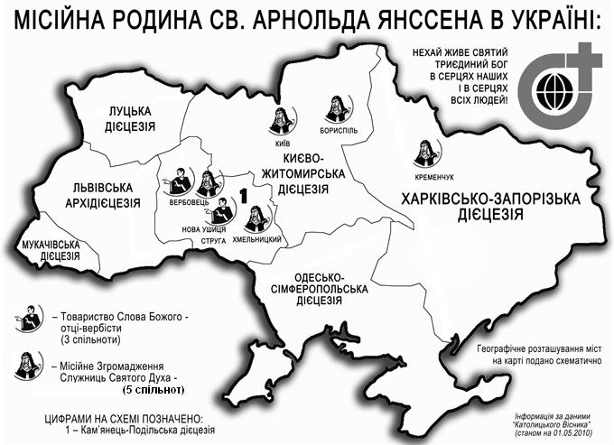 Сестри SSpS та отці SVD в Україні