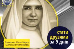 ПОДРУЖИТИСЯ ЗА 9 ДНІВ: БЛАЖЕННА МАТИ МАРІЯ. ДЕНЬ 9