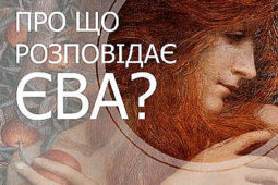 """""""ПРО ЩО РОЗПОВІДАЄ ЄВА?""""- ЗАПРОШЕННЯ НА ВІКЕНД ДЛЯ ДІВЧАТ"""