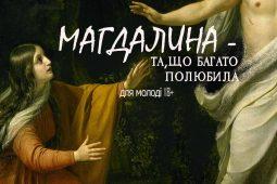 ЗАПРОШЕННЯ ДЛЯ МОЛОДІ 18+ : ВЕЛИКИЙ ТИЖДЕНЬ З МАРІЄЮ МАҐДАЛИНОЮ